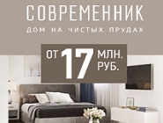Студии с отделкой от 17 млн руб. В 10 минутах от Кремля